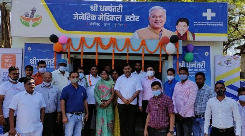 मुख्यमंत्री भूपेश बघेल ने  वीडियो कॉन्फ्रेंसिंग के जरिए सारंगढ़ में श्री धन्वन्तरी जेनरिक मेडिकल स्टोर का किया शुभारंभ